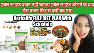 Herbalife weight loss diet plan with proper schedule | हर्बल लाइफ you can call me to if want associate in or purchase the product on 8169165...