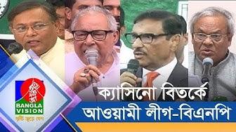 ক্যাসিনো বিতর্কে আওয়ামী লীগ-বিএনপি | Casino | Awami League | BNP | BanglaVision News