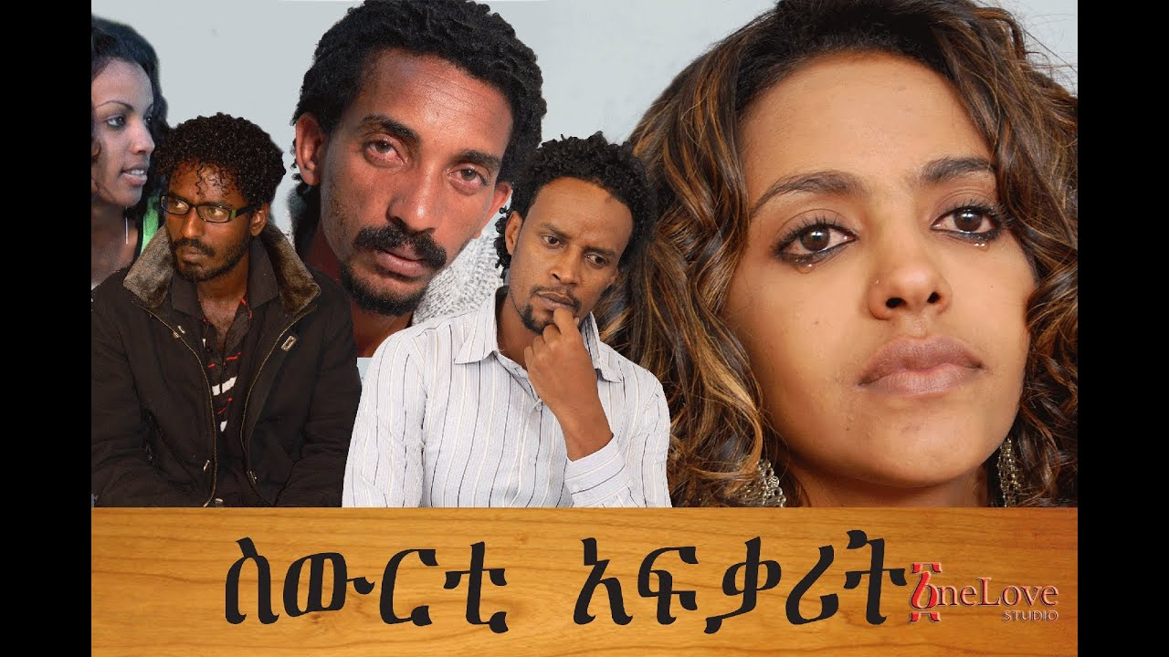 Eritrean: New Eritrean Film Swrti Afqarit