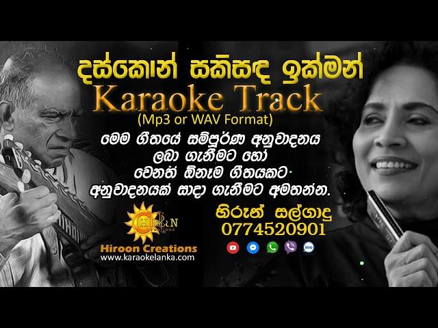 Daskon Saki Sanda Karaoke Track Hiroon Creations W D Amaradeva & Neela Wickramasinghe