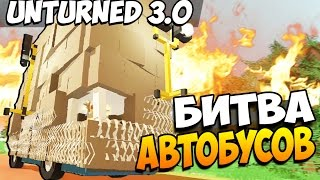 Unturned 3.0 - БИТВА АВТОБУСОВ (КТО ЖЕ ВЫИГРАЛ?)! #22