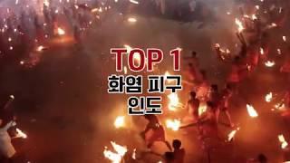 [내맘대로 랭킹] 세계에서 가장 폭력적인 축제  TOP7