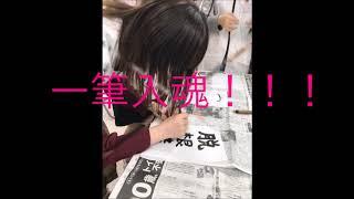 一筆入魂! 新潟 美容学校 BM thumbnail