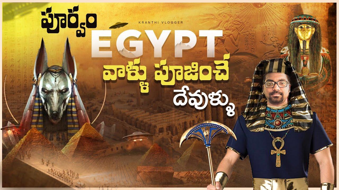 Top 7 Egyptian Gods and Goddesses In Telugu | Telugu Facts | Kranthi Vlogger