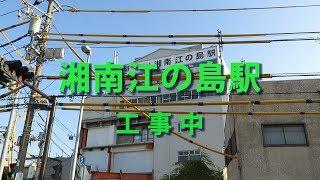 湘南モノレール・湘南江の島駅工事中(Shonan monorail)