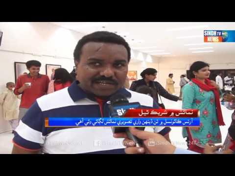 Karachi Art Galary Package - Sindh TV News