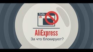 видео Почему могут заблокировать аккаунт на Алиэкспресс? Блокировка аккаунта на АлиЭкспресс из-за неоплаченных заказов: что делать, как избежать этого?