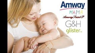 Amway Мама - Ваши главные помощники в ежедневном уходе за детьми бренды G&H Baby и Glister Kids.