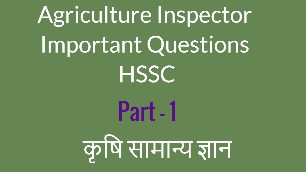 Agriculture Inspector Haryana Questions | कृषि सामान्य ज्ञान | Agriculture  GK for HSSC in Hindi