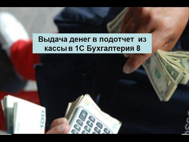 Передача денег в кассе другому кассиру