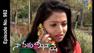 Naa Peru Meenakshi   15th  March 2018    Full Episode No 982  ETV Telugu