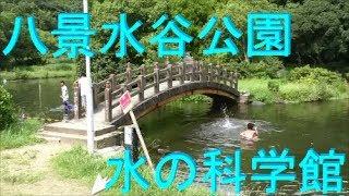 熊本市 無料で水遊びが出来るスポット 八景水谷公園 水の科学館(駐車場無料・入館料無料)避暑地 涼