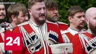 В Краснодарском крае открыт казачий кадетский корпус - Россия 24