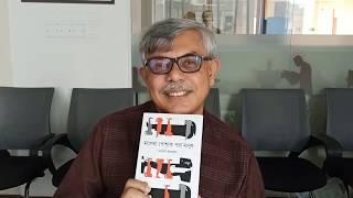 Book review by Anisul Hoque | মাংসরা পোশাক পরা মানুষ