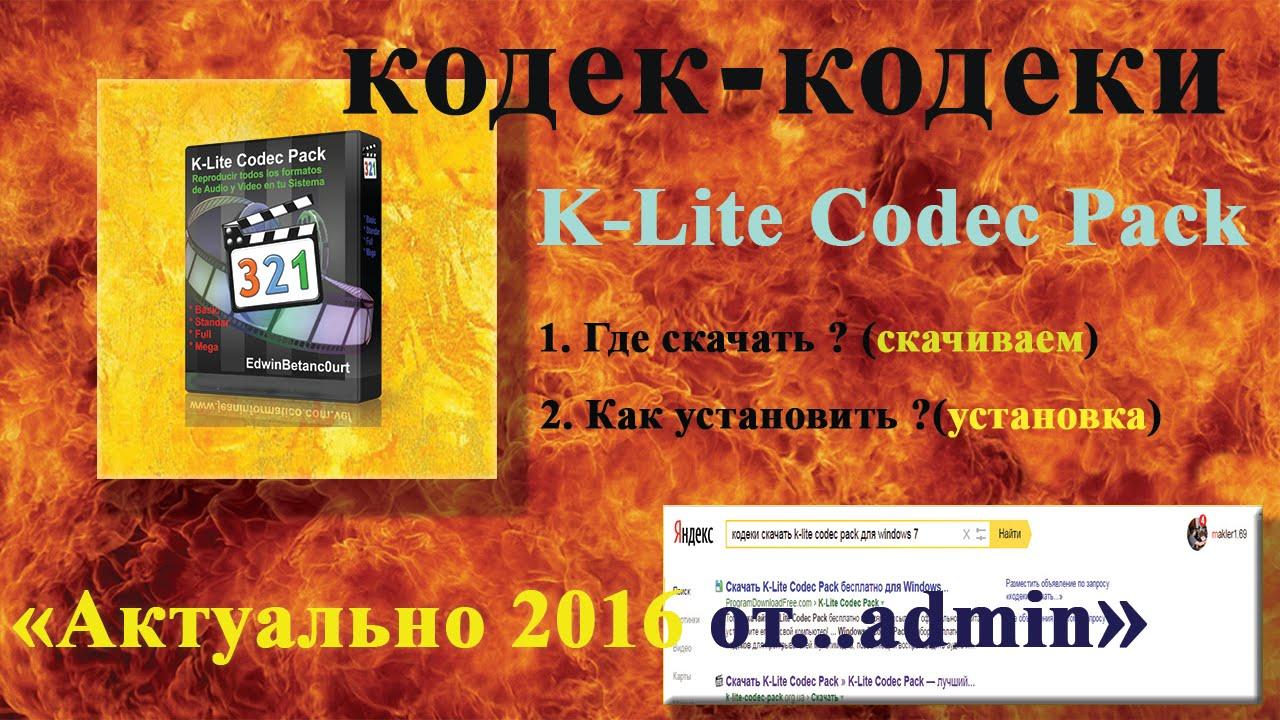 Мультимедиа кодеки k-lite codec pack 14. 0. 5 mega/full/standard.