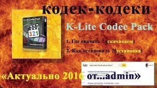 кодек-кодеки K-Lite Codec Pack-где скачать и как установить?! k light «заметки сисадмина»