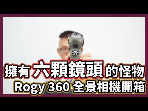 搭載六鏡頭、全景拍照、錄影、直播一鍵搞定,台灣製造 Rogy 360 全景攝影機開箱