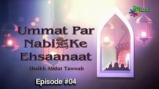 Ummat par nabi saw ke ehsaanaat ep 04 by shaikh abdut tawwab - iplus tv