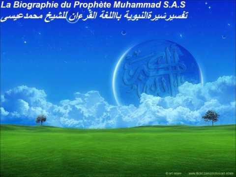 La Biographie du Prophète Muhammad (S.A.S) Par Cheikh Mahamat ISSA en Gourane (Gâ) Ep 2