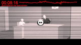 Cудебная ошибка (не выключенный диктофон)