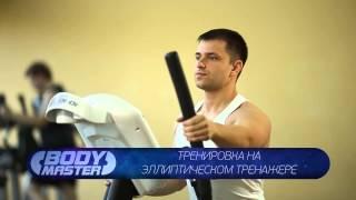 bodymaster : Тренировка на эллиптическом тренажере