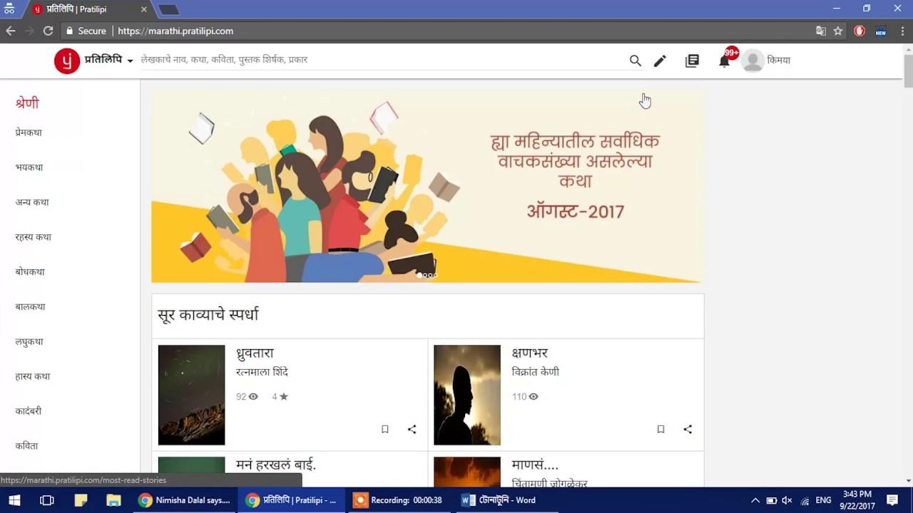 Pratilipi Marathi || How to self-publish on Desktop / Laptop