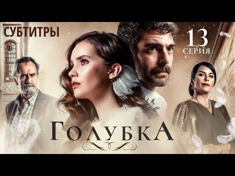 ГОЛУБКА. 13 серия (субтитры)