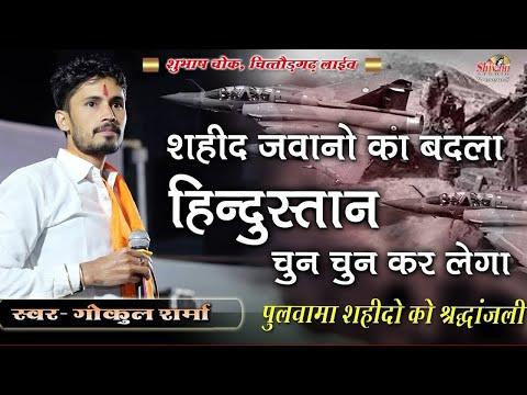 शहीद जवानो का खुन बदलो मागे रे II  Singer - Gokul Sharma II सुभाष चौक, चित्तौड़गढ़  लाईव