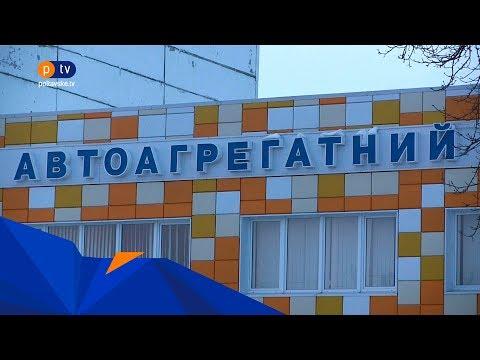 Полтавське ТБ: Полтавський автоагрегатний завод – банкрут, його ліквідують