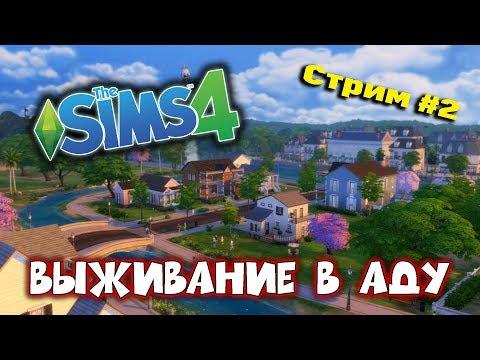 The Sims 4 ( ВЫЖИВАНИЕ В АДУ ) Стрим # 2 thumbnail