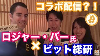 Mr.BCH ロジャーバーにインタビュー その2 名波はるか 動画 30