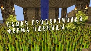 МайнКрафт Фермы - 1 серия - [Ферма пшеницы]