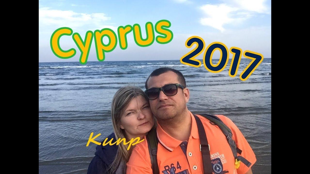 Кипр 2017 ноябрь. по Ларнаке.пляж Финикудес.Отдохнули