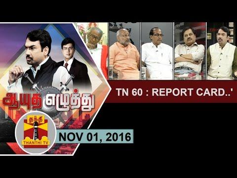 (01/11/2016) Ayutha Ezhuthu | Tamil Nadu 60 - Report Card | Thanthi TV