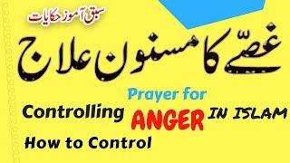 Gussa Ka Ilaj | Anger Management | Hadith Ki Roshni Mane | Islamic Waqiat | Islamic Portal