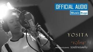 ขอโทษ - YOSITA (Ost. รอยรักแรงแค้น) [Official Audio]
