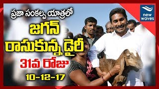 YS Jagan Mohan Reddy Praja Sankalpa Yatra 31st Day Highlights from His Dairy | New Waves