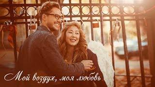 Смотреть клип Анита Цой - Мой Воздух, Моя Любовь