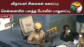 விநாயகர் சிலைகள் கரைப்பு: சென்னையில் பலத்த போலீஸ் பாதுகாப்பு   Ganesh Statue   Chennai   Police