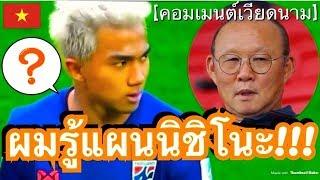 คอมเมนต์ชาวเวียดนาม หลังบทสัมภาษณ์ของ พัค ฮัง ซอ ถึงนิชิโนะและชนาธิป ก่อนเกมคัดบอลโลกนัดแรกกับไทย