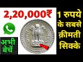 Most Expensive 1 Rupee coin sold for ₹ 220000 | Sell 1 Rs old coin in High Price | old coins value
