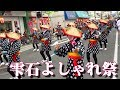 第47回 雫石よしゃれ祭 2017 / 岩手県雫石町