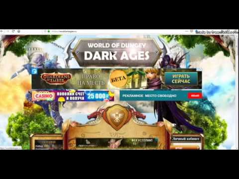 DARK AGES - игра с заработком реальных денег.