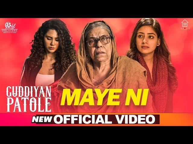 Maye Ni (Official Video) | Gurnam Bhullar | Sonam Bajwa | Latest Punjabi Songs 2019