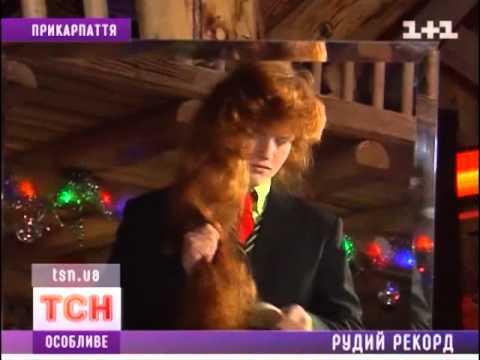 Самые длинные рыжие волосы в Украине