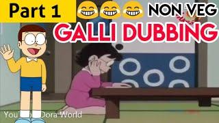 Doraemon Gallii dubbing in Hindi Non veg Comedy || Phack Phack