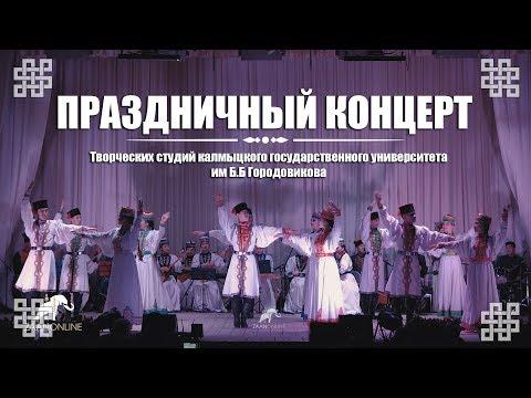 Праздничный концерт творческих студий КалмГУ им Городовикова Б.Б.