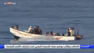 التحالف العربي يطالب بإشراف دولي على ميناء الحديدة اليمني