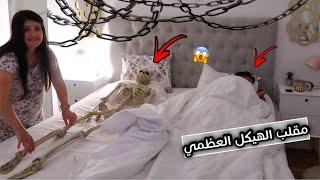 حطيت جثة مكاني عالسرير 😱 كان رح يوقف قلبو💔😅عصام ونور