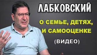 МИХАИЛ ЛАБКОВСКИЙ (ВИДЕО) — О СЕМЬЕ, ДЕТЯХ И НАШЕЙ САМООЦЕНКЕ